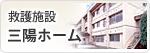 救護施設 三陽ホーム