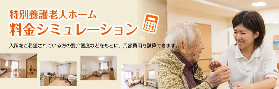 特別養護老人ホーム 料金シミュレーション
